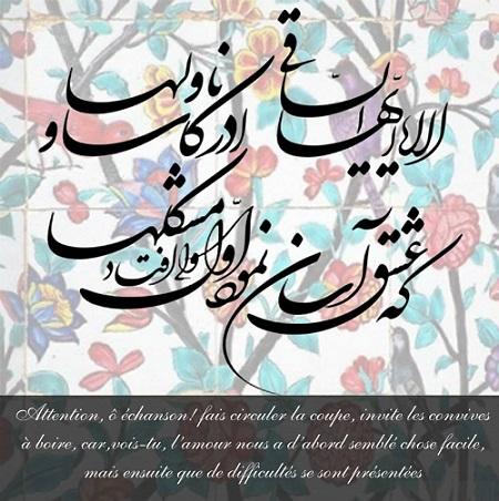 persain Poesie